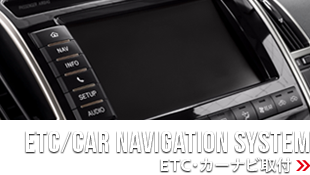 ETC/CAR NAVIGATION SYSTEM