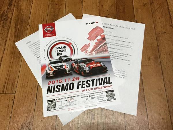 ニスモフェスティバルのヒストリックカー エキジビジョンレースの参加協力がJCCA様より届きました。